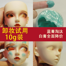 BJD doll zone Make up maintenance 1/3 Over 14 years old goods in stock Gray white Air parts in 10g box / tube transfer warehouse are not allowed SUNNY'S WORLD