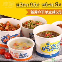 Disposable lunch box Chinese Mainland circular bowl 50 (including) - 80 (excluding) paper Self made pictures AB / Anbao group ZW01 2kg