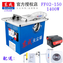Table saw Dongcheng alternating current 1400W 02-150 dust free saw 02-150 Chinese Mainland Effective two thousand and twelve trillion and ten billion five hundred and five million five hundred and eighty-four thousand nine hundred and twenty-two Jiangsu Dongcheng electromechanical Tools Co., Ltd