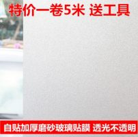 Ceramic tile / glass paste 1 tablet large rice other Super thick frosted glass film