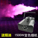 stage lighting Shanniu 00132 -3.0kg -Warm and romantic Short preheating time, easy to change spray color. Stage effects