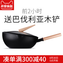 Wok General application of gas electromagnetic range No oil fume, no stick, no rust aluminium alloy 30cm wok 5.7l26cm wok 3L 30cm Taste plus Yuanmu wok Chinese Mainland Glass vertical cover 2kg 52*39*17 Taste plus / yueweiyuan wood wok 2 years
