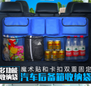 Vehicle storage bag / box Other / other Storage bag Thirty-four trunk Suspended type