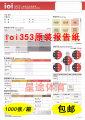 Scale / health scale fitme A box IOI 353 1000 sheets / box 120g A4