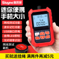 Other optical fiber equipment SIUYNE/ Rui search many Dry battery type A dry battery B type charging A type charging B type.