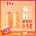 Wash and protect suit REUES Normal specification no China Scalp soothes, strengthens and prevents hair from breaking formal wear 300ml