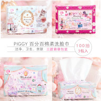 Make up / beauty tools Piggy / piniqi 3 package Facial cosmetics Normal specification China Any skin type 5 years Mianrou washcloth suit