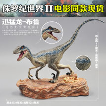 Simulation / animal doll Children's morality 3 years, 4 years, 5 years, 6 years, 7 years, 8 years, 9 years, 10 years, 11 years, 14 years and above Velociraptor Plastic The joints are movable Eleka / Dinosaur Yes