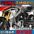 Motorcycle bumper GSADV 310GS bmw