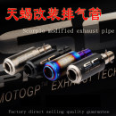 Motorcycle exhaust pipe Mopi MP-1001 other