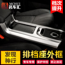 Car interior patches / stickers Han Gu LH Knob handbrake center console other ignition gear handle set Plastic