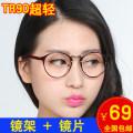 Spectacle frame TR - 90. Full frame Minya neutral 143MM 49MM 14MM 48MM