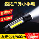 Flashlight SENTUOR LED 100 lumens (inclusive) - 240 lumens (exclusive) 500m and above aluminium alloy 115g eighteen thousand six hundred and fifty 15 hours It depends on the environment yes China One hundred and ninety-nine 11cm Daily camping, hiking, night riding, cave hunting COB08 rechargeable