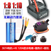 Electric / remote control vehicle 12 years old Chinese Mainland Three hundred and eighty-three Other toys three thousand six hundred and seventy-four 2250KV