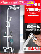 Shower faucet (suit) Rotatable belt lifting Cobbe / cabe Double shower faucet copper Wall mounted Single handle double control Intra city logistics delivery Square shower suit square