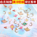 Other DIY accessories Other accessories Alloy / silver / gold 0.01-0.99 yuan brand new Fresh out of the oven The latest Summer of 2018