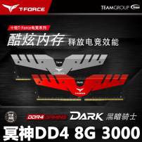 Memory Team / Shiquan Technology DDR4 Single brand new National joint guarantee 8GB Desktop 2400MHz two thousand and four hundred Black blue Decor red purple white light gray