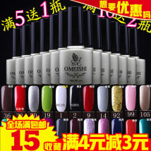 Nail color Normal specifications OMEISHI China No Colorful nail polish Chroma Any skin type two thousand and fifteen 3 years December