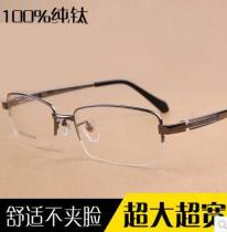 Spectacle frame Pure titanium Half frame Rich gold and stable gun color atmosphere Black Silver Hehe male One hundred and forty-two Fifty-seven Eighteen Thirty-three QS guarantee for the processing of glasses