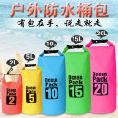 The single shoulder bag China For men and women Sixty-eight 5 liters Pink 5 liters Orange 5 liters green 5 liters Black 5 liters sky blue Tesco Waterproof Bucket Bag River tracing and Drifting Tourism 5 liters, 10 liters