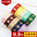 Ribbon / ribbon / cloth ribbon 1 2 3 4 5 6 7 8 9 10 OOOT BAORJCT one million six hundred and twelve thousand one hundred and thirty-one 22mm Ribbon