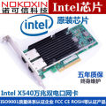 network card 10 Gigabit Ethernet 10000Mbps wired Intel/Intel brand new X540 PCI - E Light grey Black Army green Intel EXPX9502AFXSR