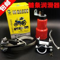 chain Jiangnan motorcycle Automatic chain lubricator Lubricator