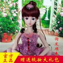 Doll / accessories Ordinary doll 3 years old, 4 years old, 5 years old, 6 years old, 7 years old, 8 years old, 9 years old, 10 years old, 11 years old, 13 years old, 14 years old Ye Luoli China 60 cm gift box with gifts ≪ 14 years old DM60008 a doll Star products pvc  other DM60008