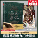detective story 354.00 yuan Literature and art of the Yangtze River The third uncle of Nanpai 9787535470751  Yes 16 Kai Chinese Mainland