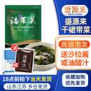 Kelp Dry aquatic products Chinese Mainland Shandong Province Weihai City 100g packing Single item China 5 people 1 week Rongcheng kelp SC12237108211970 Rongcheng Kelin Aquatic Food Co., Ltd Wangjiazhu village, Renhe Town, Rongcheng City 0532-58973372 Twice a week 15-18℃ Sheng Yuanlai no Dried kelp