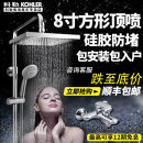 Shower faucet (suit) Fixed rotatable Kohler / Kohler Double shower faucet copper Wall mounted Single handle double control Intra city logistics delivery seventy-seven thousand three hundred and eighty-six square