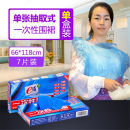 apron Blue 1 box of 7, blue 5 boxes of 35 Sleeveless apron waterproof other other Household cleaning Average size E-clean public no Solid color