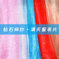 Fabric / fabric / handmade DIY fabric Netting Scarlet --- full rice price black --- full rice price lake blue --- full rice price bleaching --- full rice price light powder --- full rice price champagne --- full rice price Loose shear rice Solid color printing and dyeing clothing Others Diamond mesh