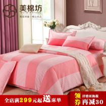 Bedding Set / four piece set / multi piece set 21 Meimianfang 4 pieces stripe cotton Twenty-one 1.2m (4 feet) bed 1.5m (5 feet) bed 1.8m (6 feet) bed