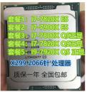 CPU Intel / Intel Tablet powder 45 nm 2.66GHz brand new intel LGA 2066 other Desktop Dual core 65W Shop three guarantees 3MB 512KB i9-7900X
