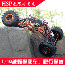 Electric / remote control vehicle 12 years old Chinese Mainland HSP Other toys ninety-four thousand one hundred and eighty Two wheel steering plus remote control four wheel steering plus LCD remote control two wheel steering extended version four wheel steering extended version Official standard