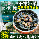 Kelp Dry aquatic products Chinese Mainland Shandong Province Weihai City 100g packing Single item China 5 people 1 week SC12237108211970 Rongcheng Kelin Aquatic Food Co., Ltd Wangjiazhu village, Renhe Town, Rongcheng City 021-27662657 Once a week Store in a cool and dry place away from light nothing