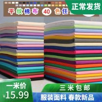 Fabric / fabric / handmade DIY fabric cotton Loose shear rice Solid color printing and dyeing clothing Countryside 100% Zhejiang Province Chinese Mainland