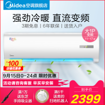 air conditioner Heating and cooling auxiliary Big one frequency conversion Level 3 Ceramic white 10-16㎡ Wall mounted Midea / Midea kfr-26gw / b Effective two thousand and fourteen trillion and ten billion seven hundred and three million seven hundred and eleven thousand six hundred and fifty-eight