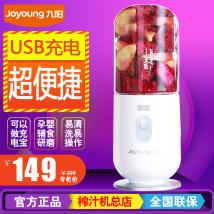 Juicer Joyoung / Jiuyang Jyl-c902d Juicer [jyl-c902d] + [national joint insurance] [jyl-c902d] + [cup cover] Milkshake juice 150W 111V ~ 240V (including) Asia-Pacific 0.35L 20000 rpm