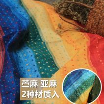 Fabric / fabric / handmade DIY fabric hemp Rainbow pure flax is half a meter thick and rainbow pure ramie is half a meter thin Loose shear piece Geometric pattern other clothing Europe and America YIXIN YXSM