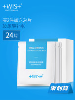 Facial mask Wis Normal specification Moisten, clear, nourish and moisturize for a long time no Chip mounted Wis hyaluronic acid mask Any skin type 600g April 2017 May 21, 2020 to July 21, 2020 36 months Hyaluronic acid mask