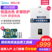 Gas water heater Midea / Midea second level Strong row natural gas silvery Midea / Midea jsq20-10hwa It is forbidden to use without smoke exhaust pipe JSQ20-10HWA