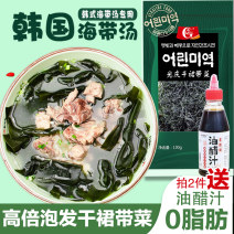 Kelp Dry aquatic products Chinese Mainland Jiangsu Province Lianyungang City  100g packing SC12237108201487 Rongcheng Maoquan aquatic products Co., Ltd Zhukou village, Renhe Town, Rongcheng City Keep in a cool and dry place Guangqing Dried Undaria pinnatifida See products See products 100g