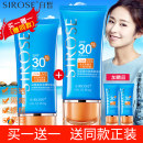Sunscreen Sirose / white Normal specification Whitening, sunscreen and concealer to brighten up complexion. yes June 1, 2020 to December 31, 2020 Sirose / White Whitening sunscreen SPF30 Sunscreen / Cream Any skin type currency PA+++ whole body 45g 2012 White Whitening sunscreen isolation milk