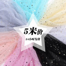 Fabric / fabric / handmade DIY fabric Netting Loose shear rice Solid color printing and dyeing Other hand-made DIY fabrics Europe and America