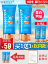 Sunscreen Sirose / white Normal specification Moisturizing, sunscreen and brightening skin tone yes March 18, 2020 to June 18, 2020 Sirose / White Moisturizing sunscreen s SPF30 Sunscreen / Cream Any skin type currency nothing whole body 45g 2012 Moisturizing sunscreen SPF30 Guozhuang Tezi g20151069