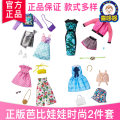 Doll / accessories 3, 4, 5, 6, 7, 8, 9, 10, 11, 12, 13, 14, 14 and above parts Bobbi other Genuine products in the counter < 14 years old FKT27 cloth
