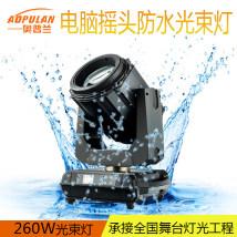 stage lighting 260W waterproof beam lamp 350W waterproof beam lamp Aopulan / Oplan APL-FS260 Oplan