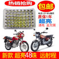 Motorcycle lamp Light bulb: Dashen Optoelectronics Hong Kong, Macao and Taiwan Headlamp
